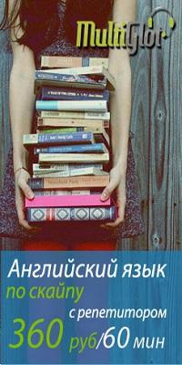 онлайн-центр иностранных языков Мультиглот