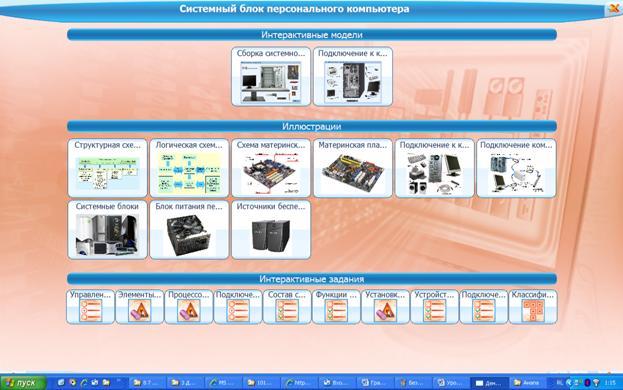 Программу виртуальный тренажер по сборке персонального компьютера