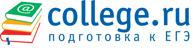 College.ru – подготовка к ЕГЭ